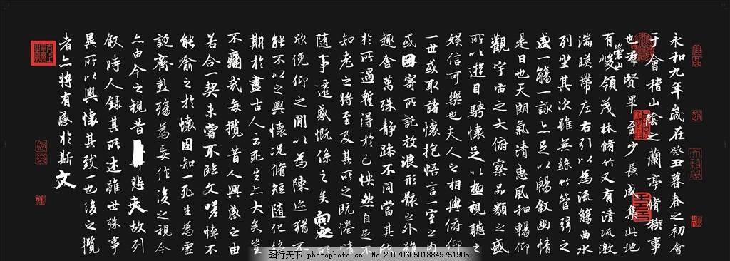兰亭序 兰亭序失量图 拓印 王羲之 画轴 挂画 客厅 影视墙 山水画