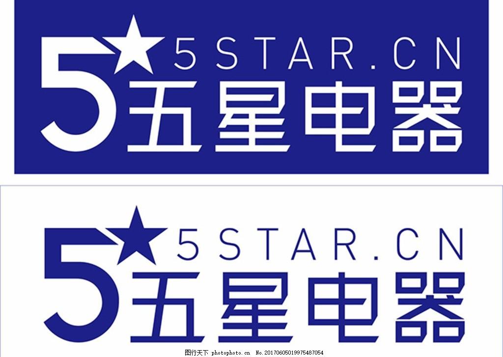 五星电器 五星电器logo 五星logo      南京五星电器 设计 标志图标
