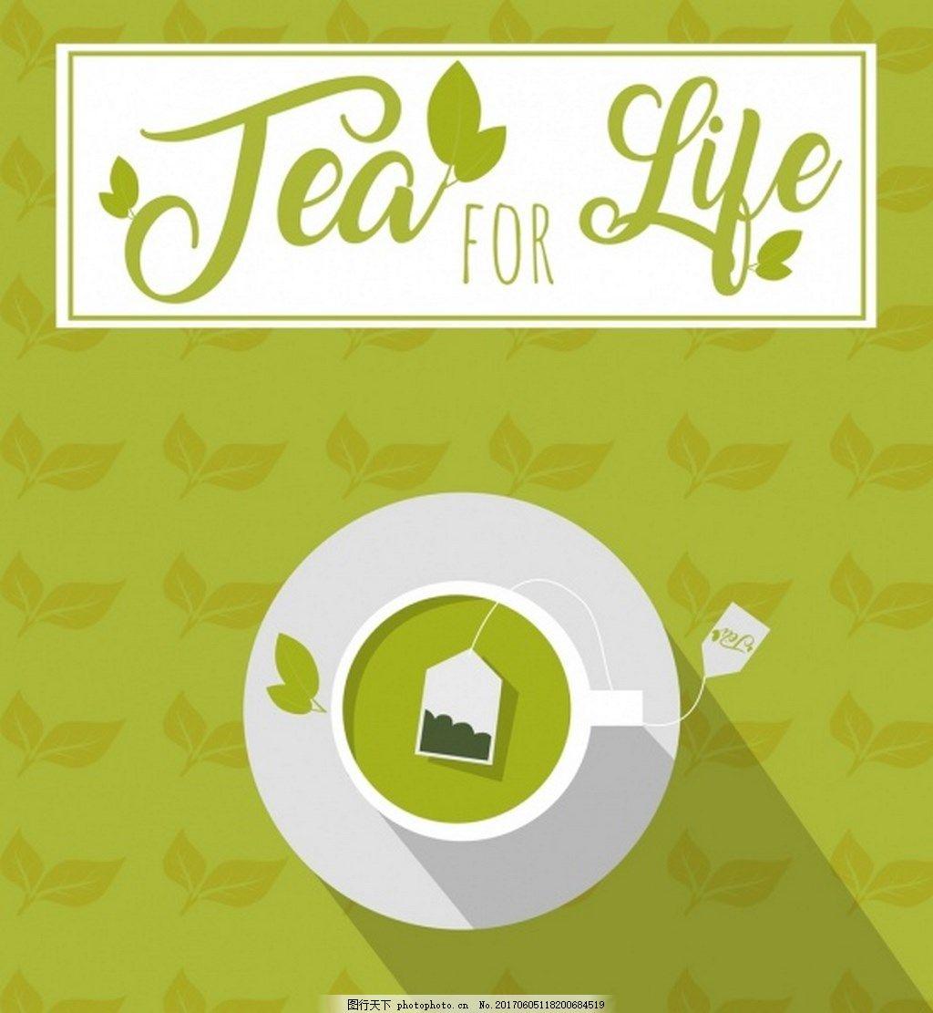 绿色茶叶矢量图 背景素材 广告 免费下载 茶水 健康茶 饮料 中国风