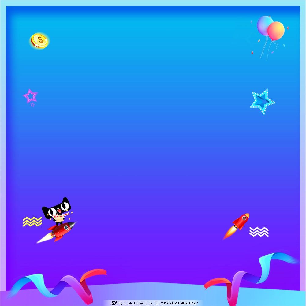蓝紫渐变天猫庆典促销主图背景素材psd 蓝紫色 渐变 天猫 气球 五角星