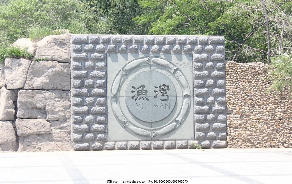 渔湾风景区 自然风景区 旅游 景点 连云港 旅游摄影 渔湾自然风景区