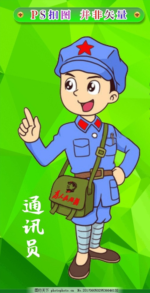 q版人物 人物 动画 动漫 动画军人 动画战士 士兵 q版士兵 动漫军人
