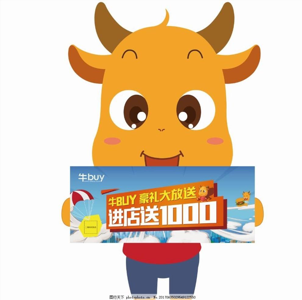 牛buy举牌 万协云商 牛buy 形象牌 卡通牛 动物 卡通画 q版 活动牌