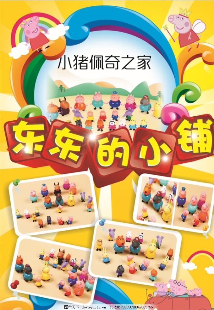 义卖小铺 卡通海报 小猪佩奇 幼稚园 可爱 广告设计海报 设计 广告