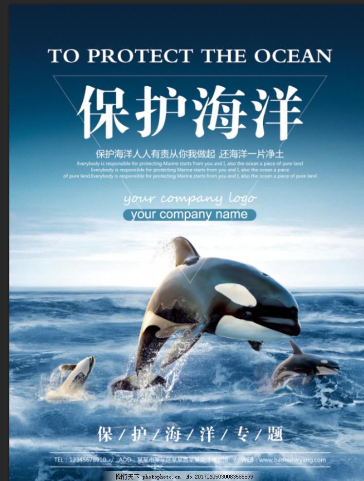 海洋日海报 海洋日广告 海洋生物 海洋宣传栏 海洋吊牌 海洋招贴 西洋
