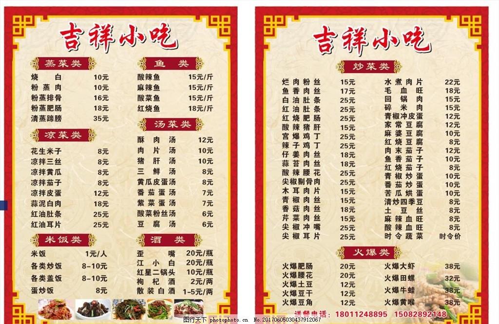 中餐菜单 小吃菜单 点菜单 价目表 价格表 中式菜单 红色菜单 花边