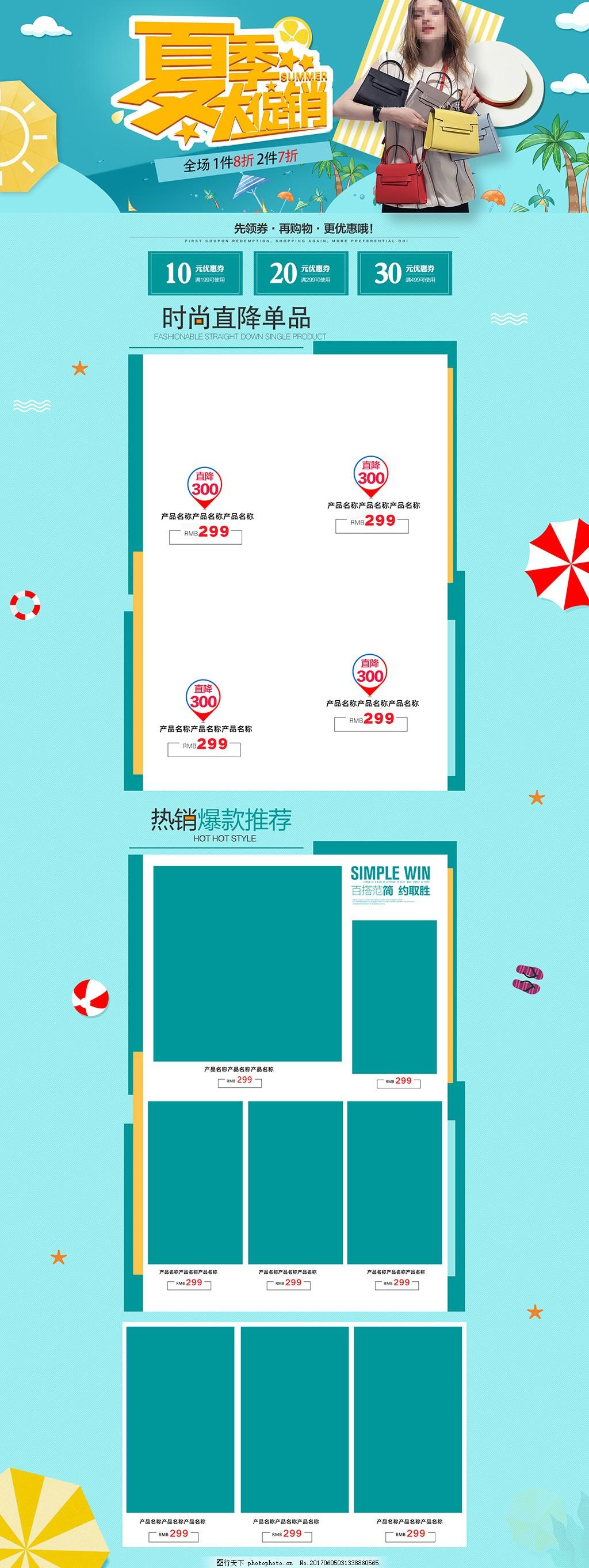 电商淘宝天猫夏季夏季在促销箱包皮具首页 首页模板 淘宝女包首页包包首页