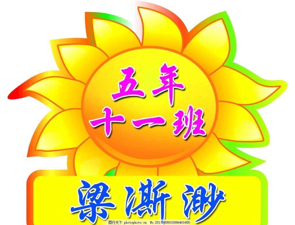 运动会名牌 向日葵 太阳花 运动会班牌 手举牌 花朵 设计 psd分层素材