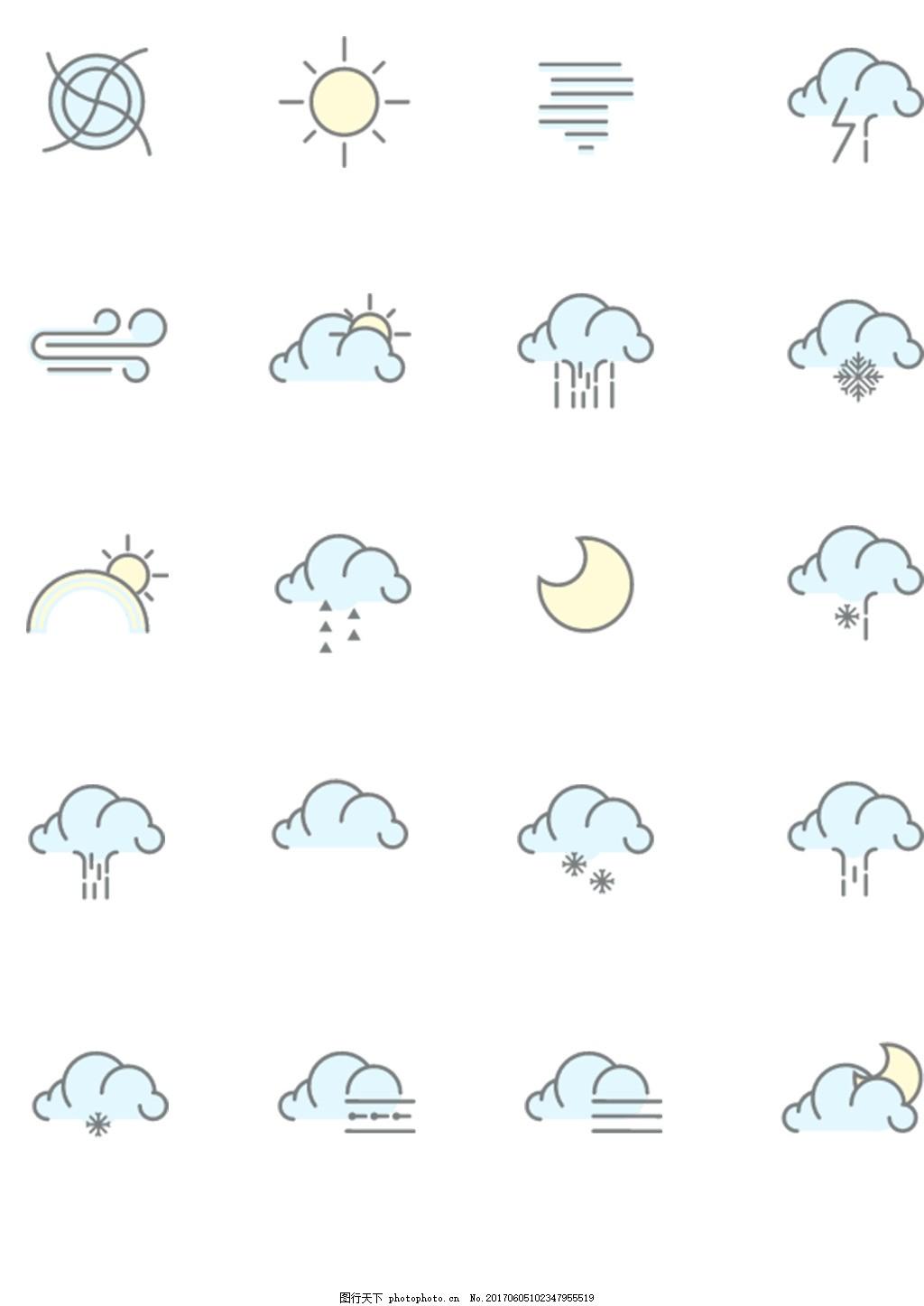 天气图标icon 多云 小雨 小雪 晴天 月亮 太阳 大风