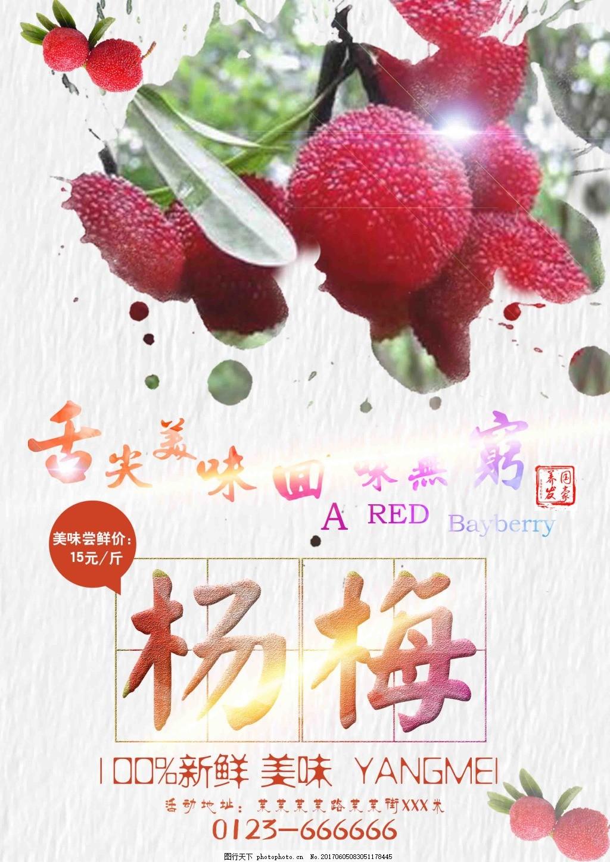 杨梅促销海报 活动 美味 食品 水果 鲜果