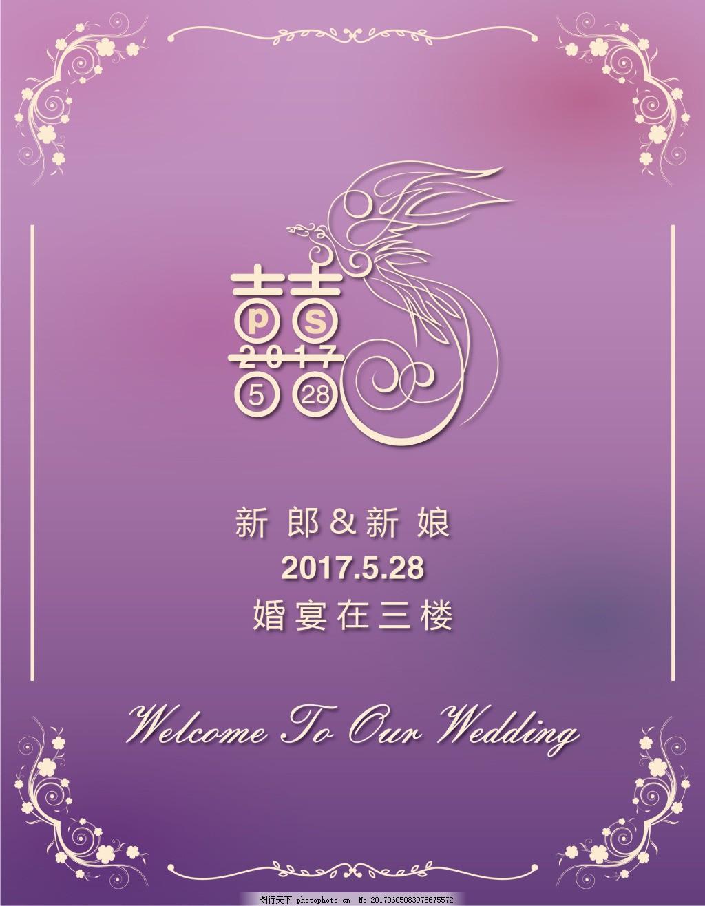 紫色唯美高大上简洁婚礼指示牌 淡紫色 囍 双喜 婚庆指示牌 边框