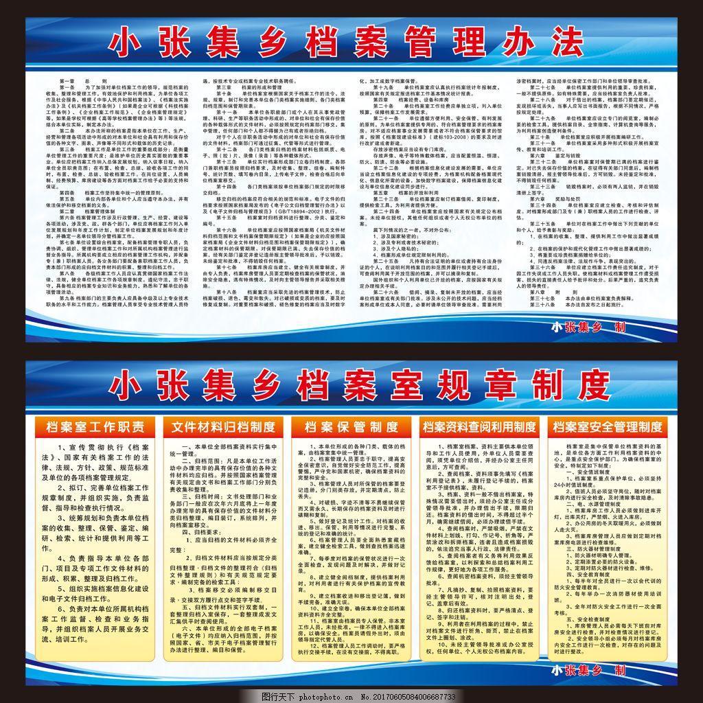 档案管理制度展板 企业制度 蓝色制度 制度展板设计 制度模板 制度制作