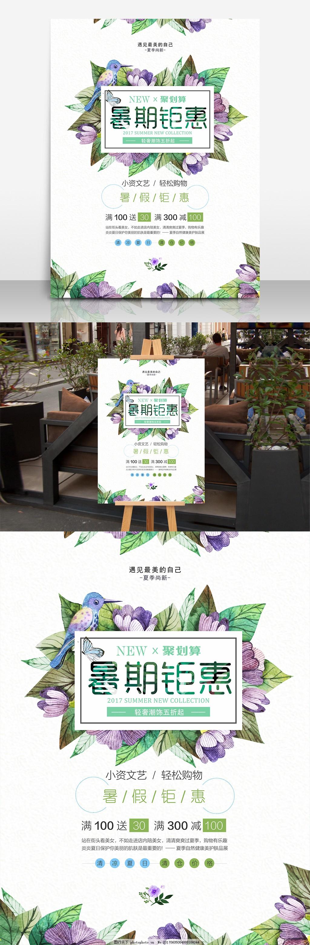 森系清新花鸟暑期钜惠夏季促销海报 夏季 促销 打折 暑期钜惠 服装店