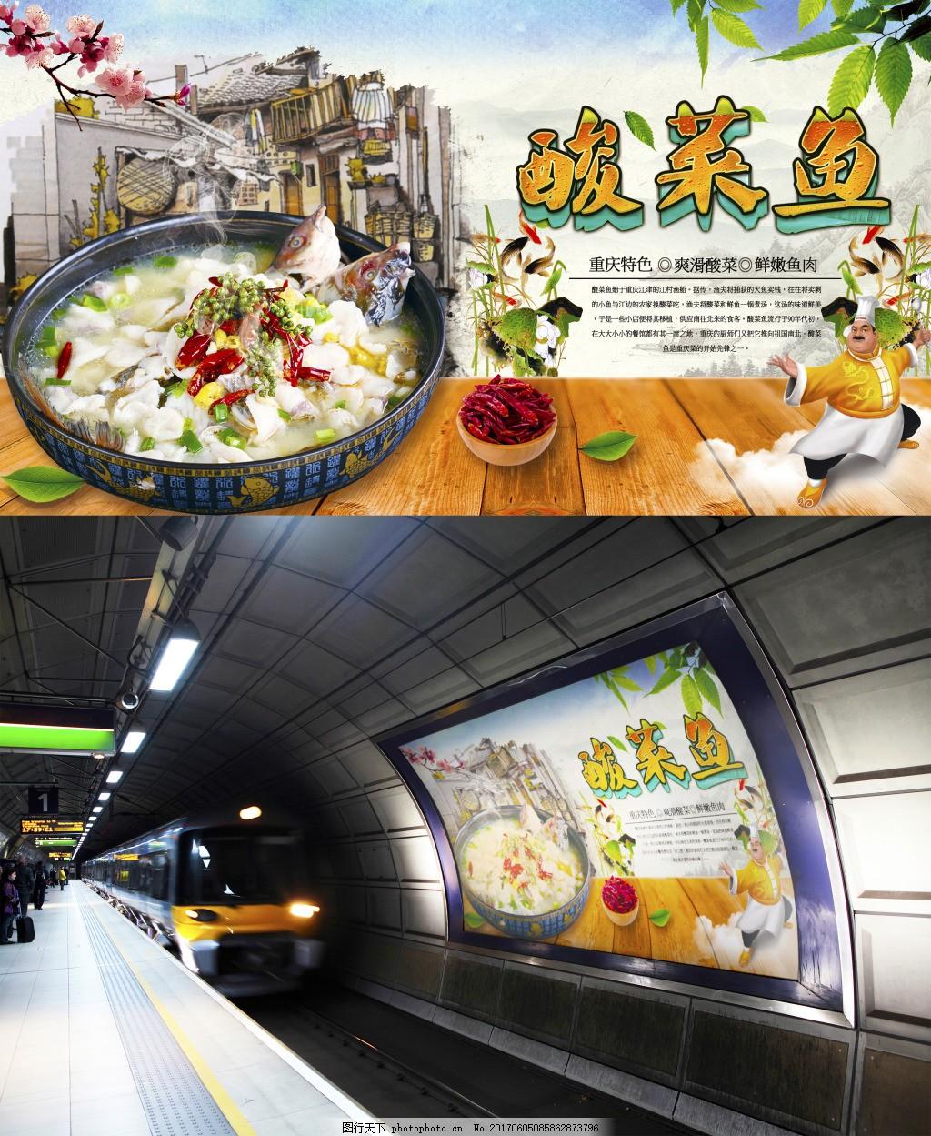 酸菜鱼海报 中国风 展板 美食