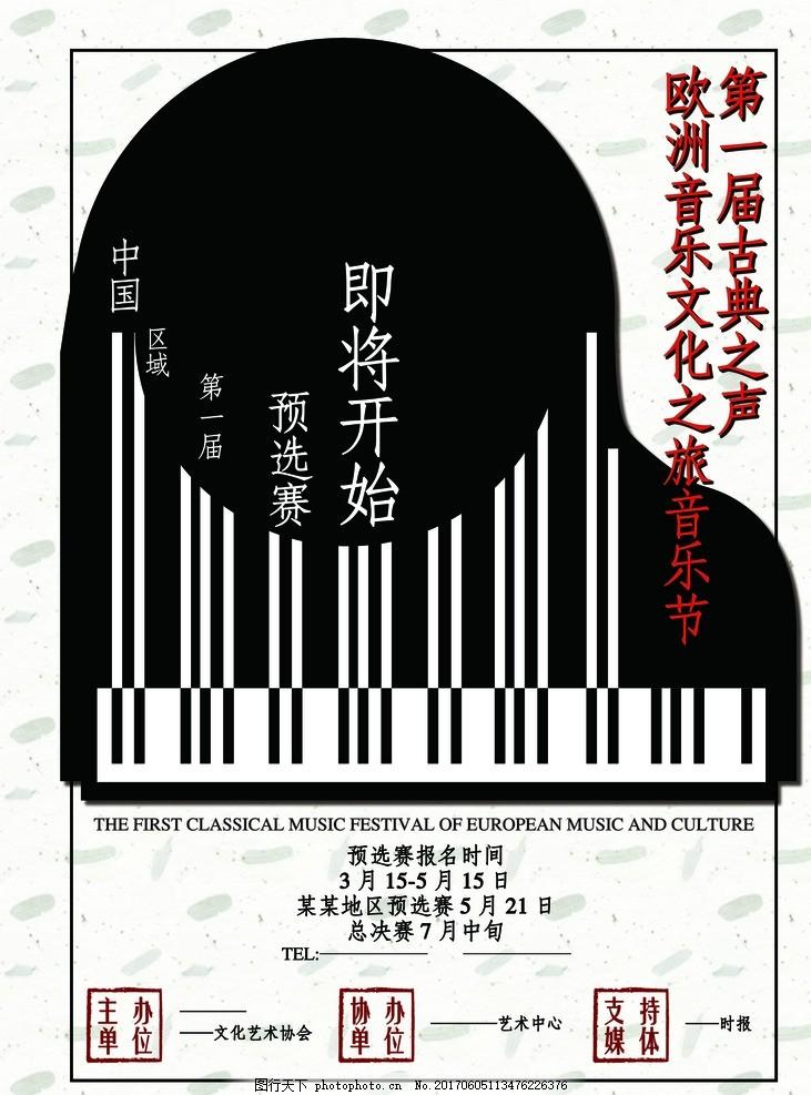 音乐艺术节海报 钢琴培训 音乐节 音乐节海报 国际音乐节 校园音乐节