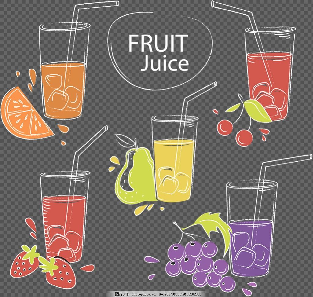 手绘彩色果汁插画免抠png透明图层素材 饮料海报广告 饮料果汁 手绘果