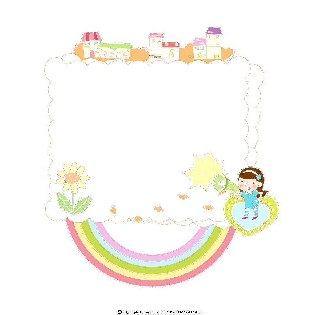 手绘彩虹边框元素 卡通 花纹 云朵 边框 房屋 女孩 心形 矢量 素材