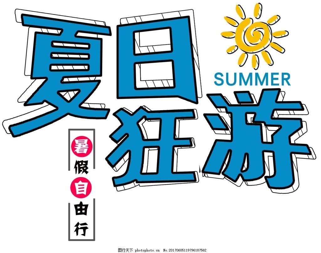 手绘夏日旅游元素 蜡笔 彩绘 太阳 海报