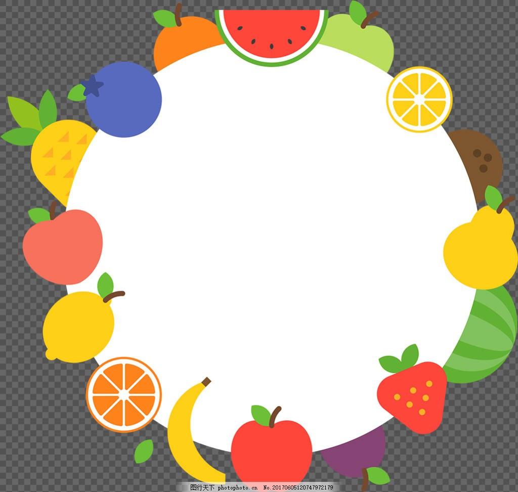 手绘水果装饰边框免抠png透明素材 水果边框 彩色水果卡片 水果花边