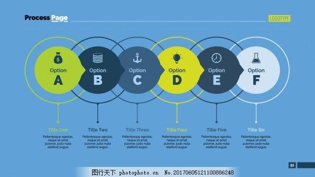 图表模板设计 业务 蓝 营销 酒吧 过程 数据 信息 步骤 业务信息图表