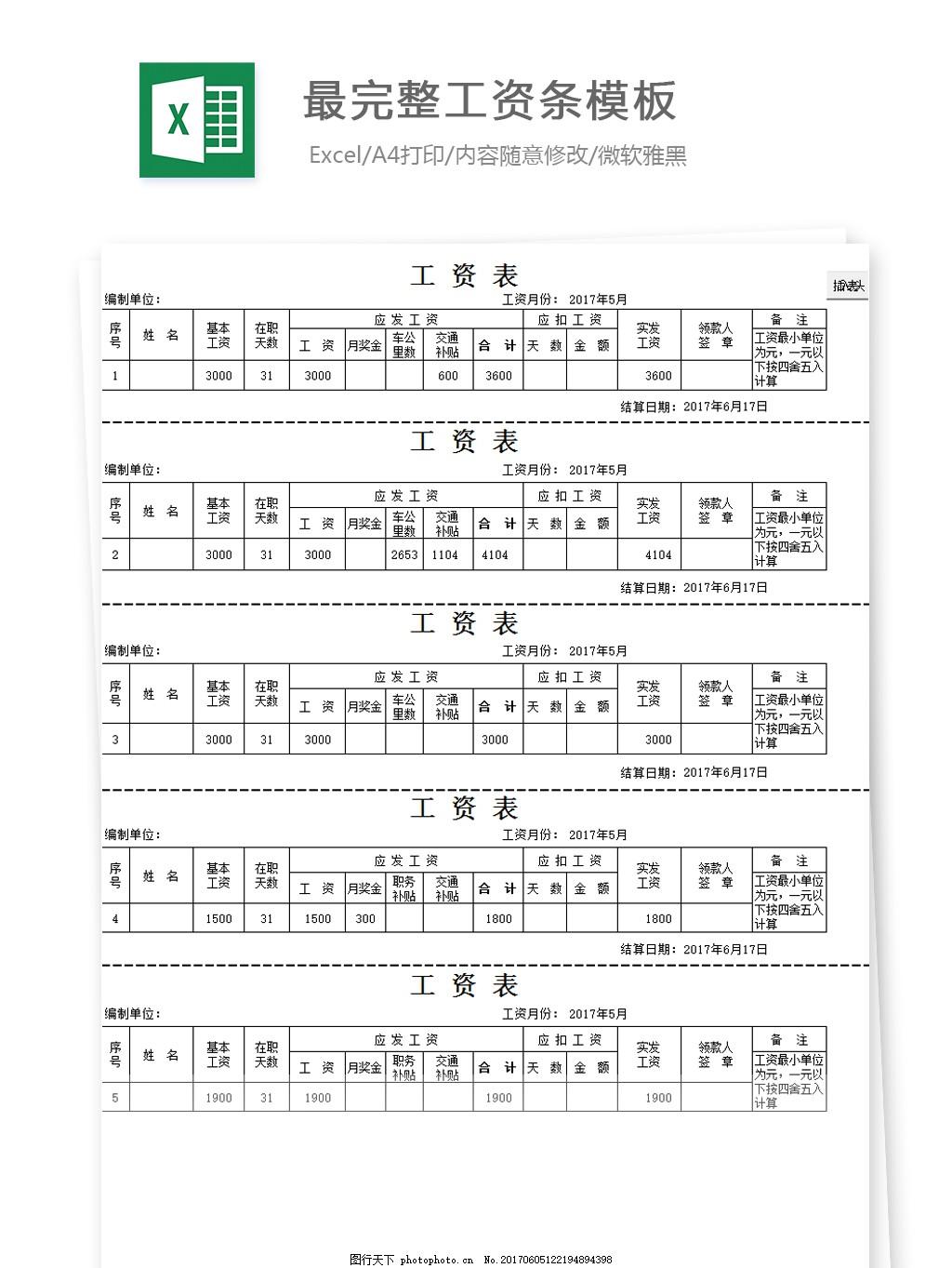 费用表格式_最完整工资条模板Excel模板图片_费用报表_Excel模板_图行天下图库