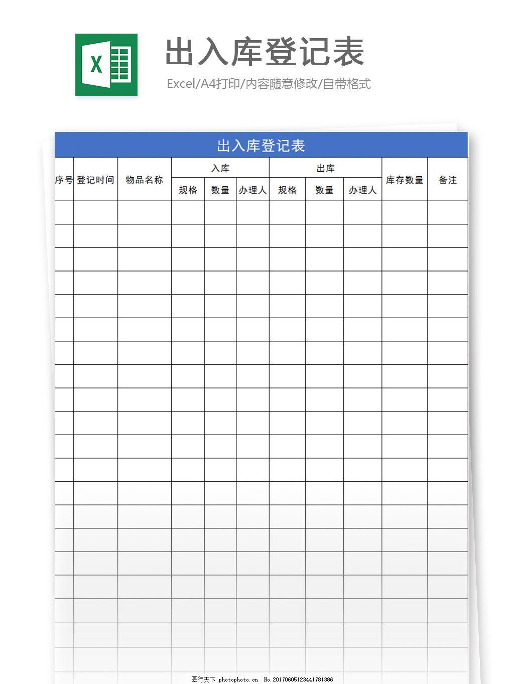 图表 表格设计 表格 框架 单项 表格框 物品出入库登记表 物品登记表