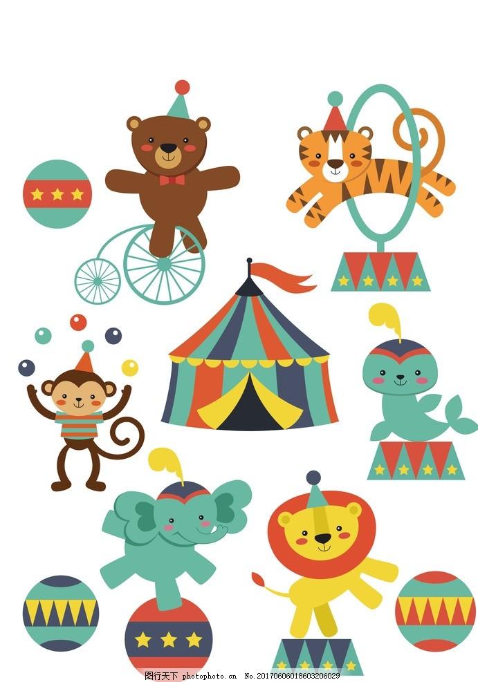 马戏团表演 马戏表演 熊 老虎 猴子 狮子 大象 海豚 卡通动物图片