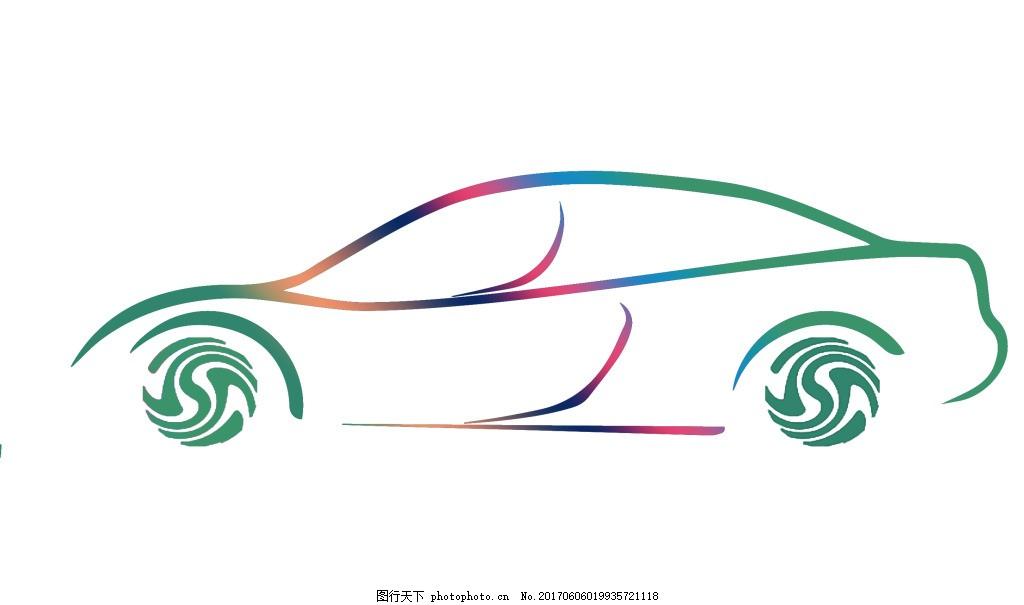 车渐变彩色logo      汽车 创意设计 车行logo logo