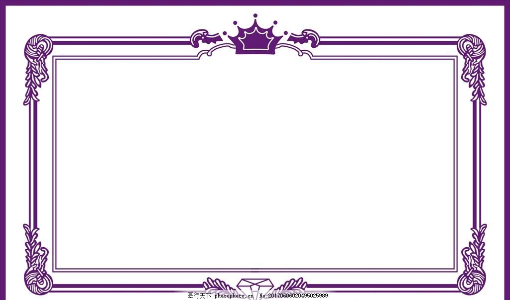 欧式相框 中式边框 西式边框 韩式边框 古典相框 复古 高贵 古典 欧式