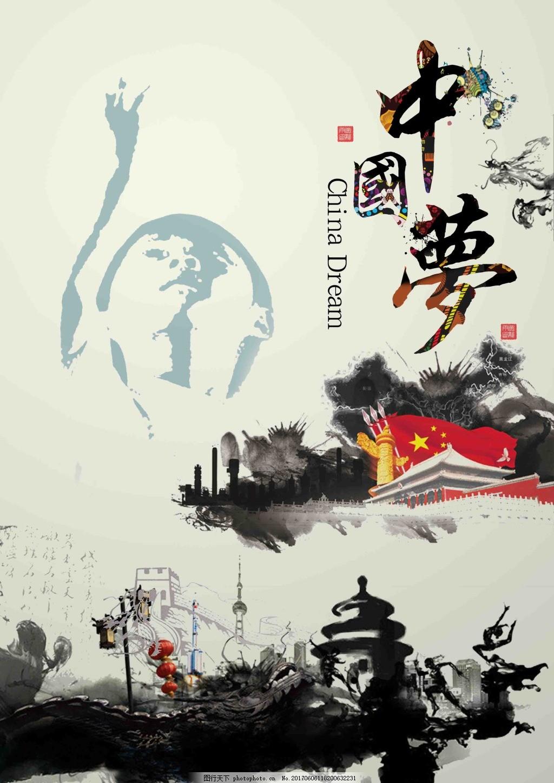 中国梦白色背景psd素材 中国梦 水墨 红旗 创意 背景