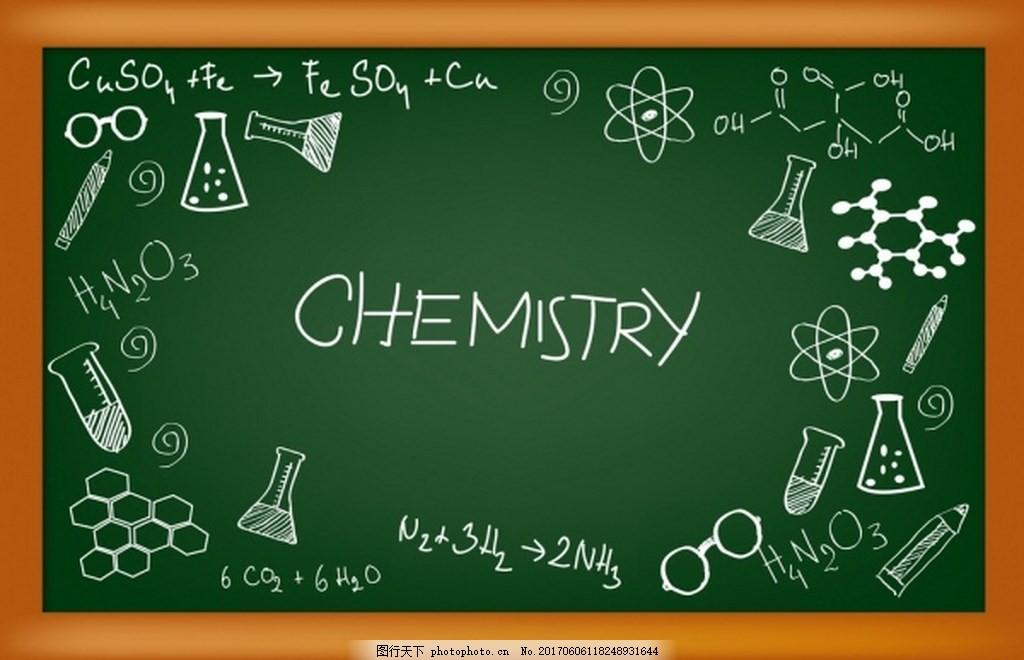 学校黑板化学矢量图