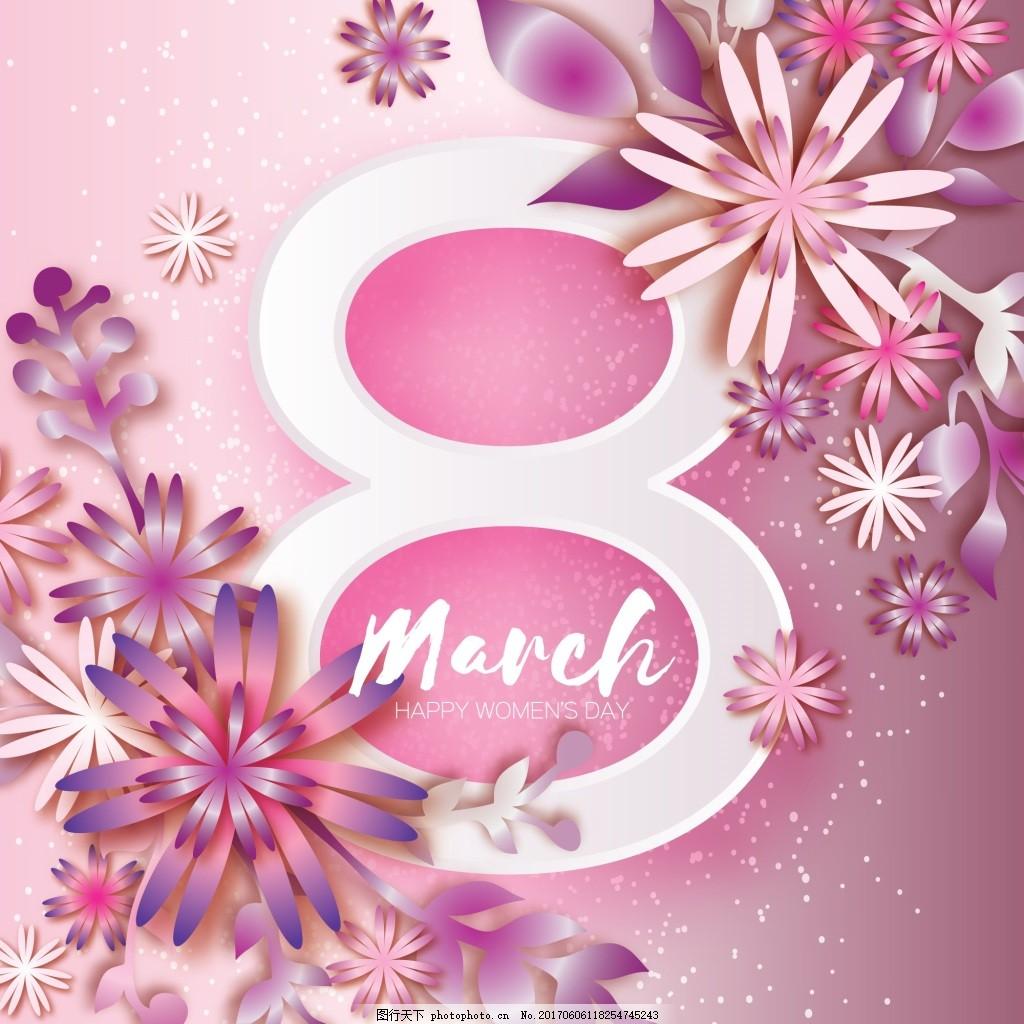 粉色节日快乐文字矢量海报背景 节日 创意 花朵 手绘 卡通 闪光 精美