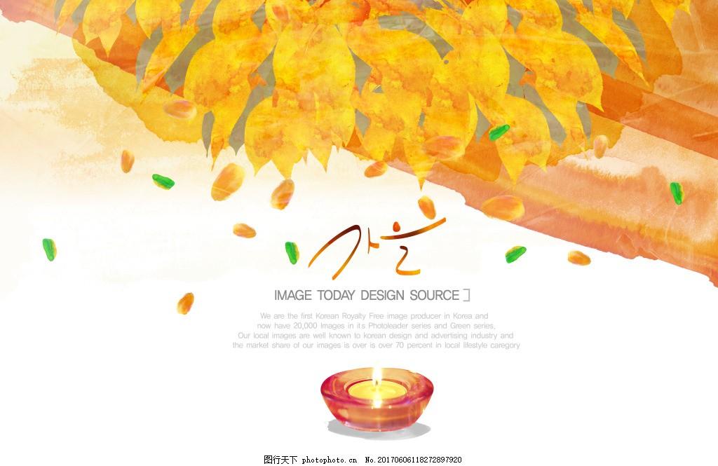 橙色秋季海报背景