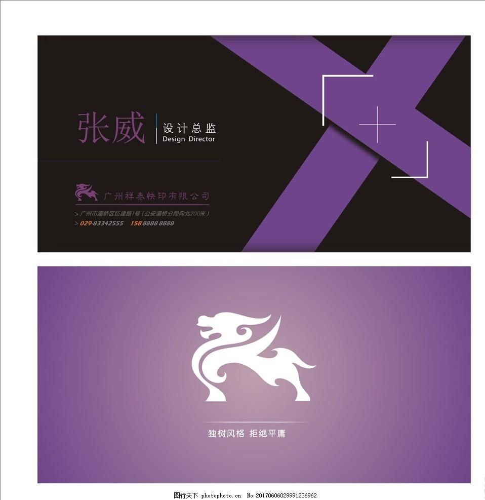 紫色名片 设计师 设计师名片 设计总监名片 麒麟 高端名片图片