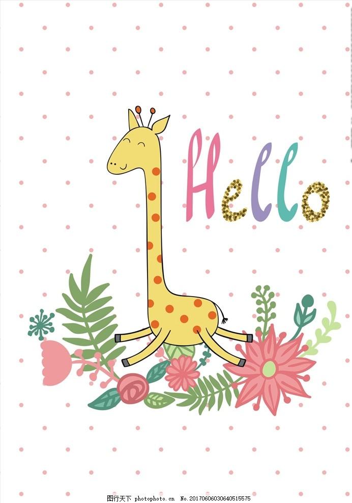 潮牌设计 面料印花 布料印花 植物花朵花卉 叶子 树叶 绿叶 卡通动物