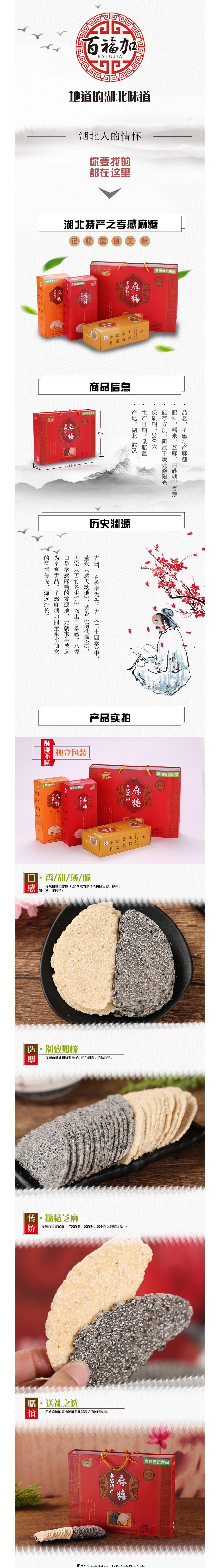 中国风古风简约电商食品茶饮淘宝详情页 时尚 大气