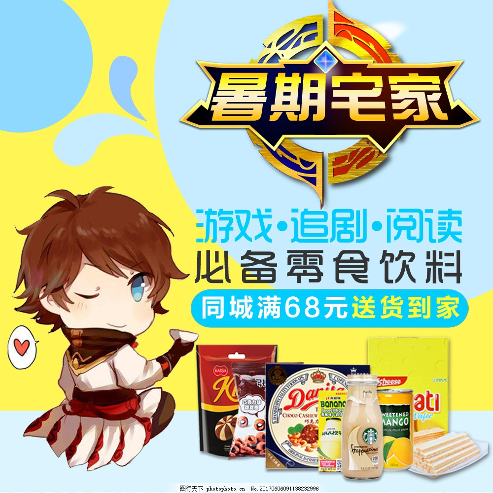 王者荣耀风格主题电商零食banner暑期