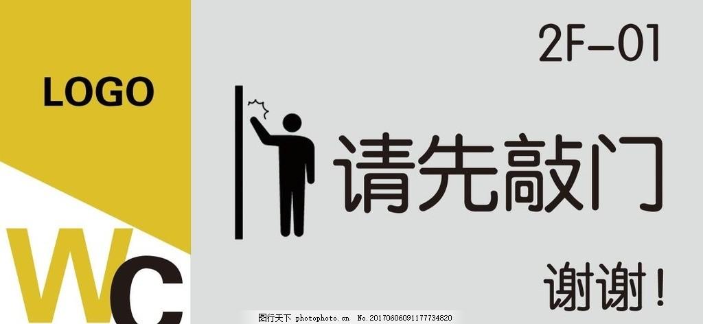厕所牌 请先敲门 厕所门牌 厕所请敲门