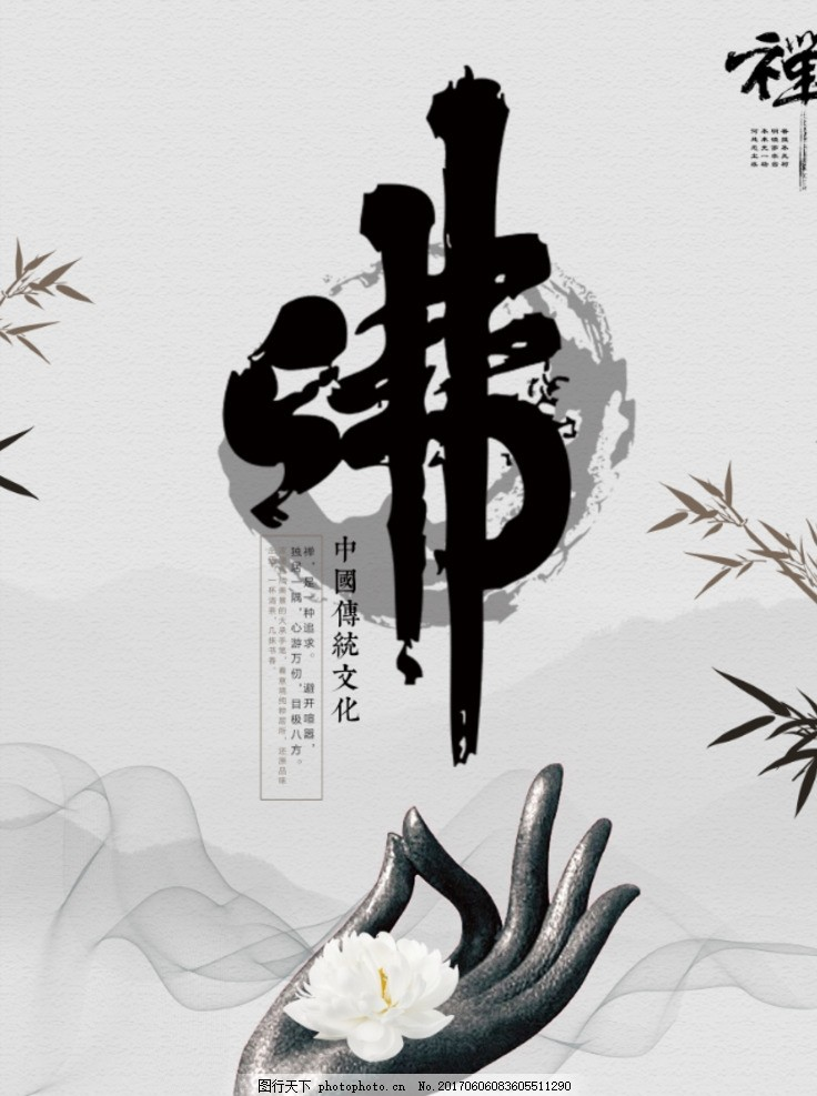 禅 禅意 佛学 禅道 创意中国风 水墨创意 佛道 国学 国学文化 中国风图片