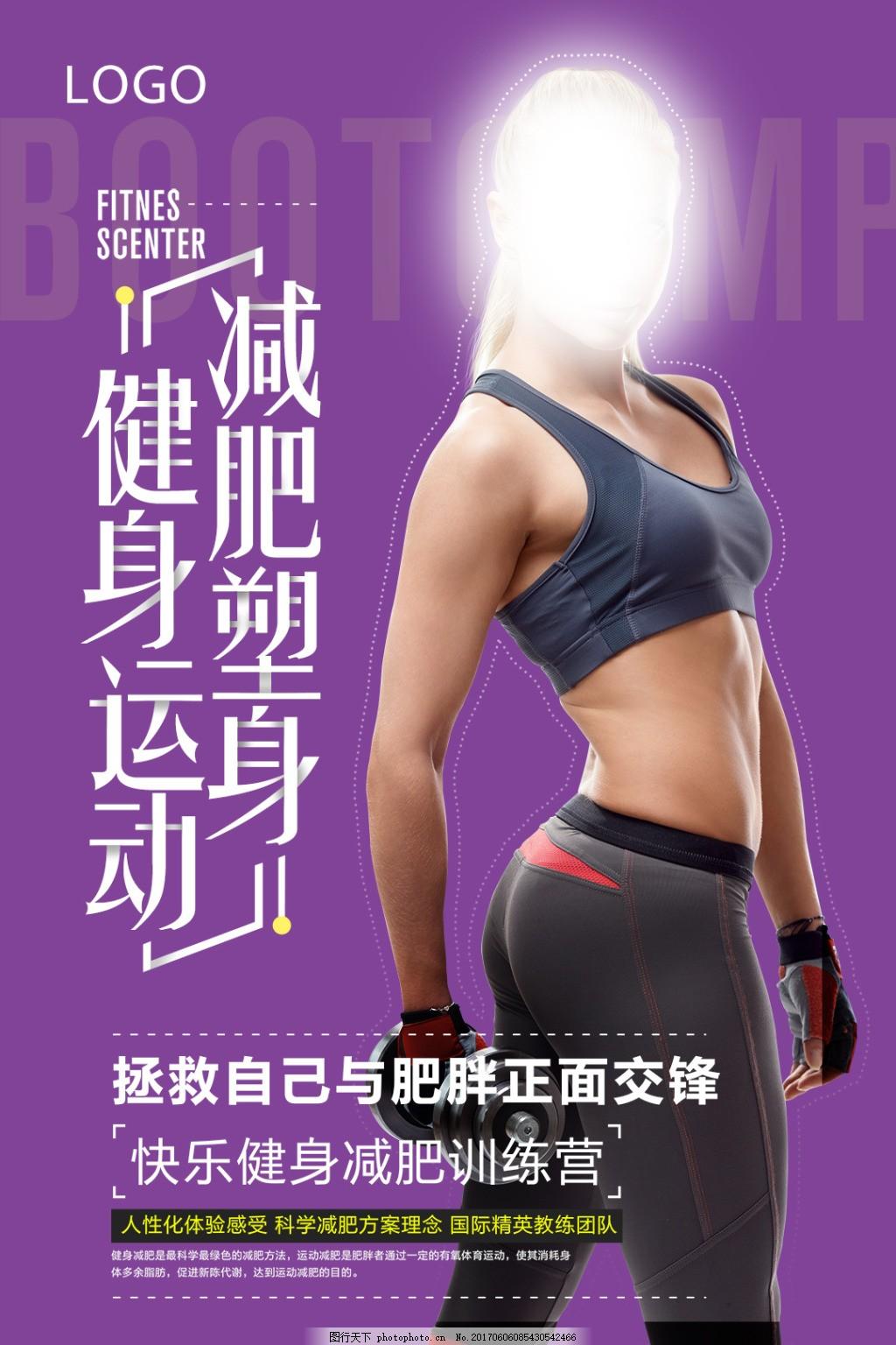减肥瘦身运动海报图片