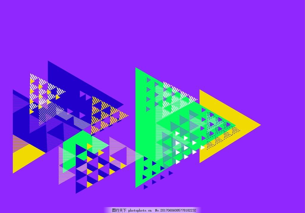 三角图案拼接