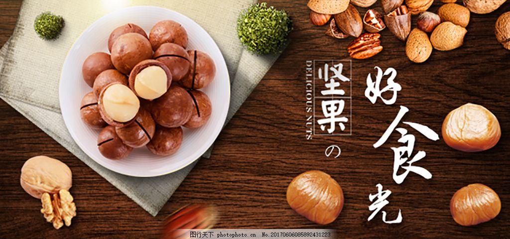 坚果好食光美食 板栗 核桃 桌子俯视 木桌 布料 碟子 夏威夷果