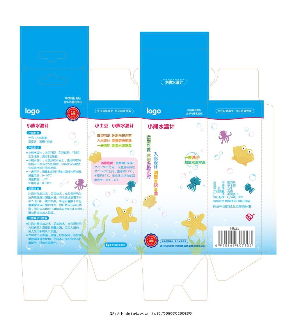 水温计包装 水温计包装彩盒 蓝色彩盒 幼儿包装设计 平面设计图