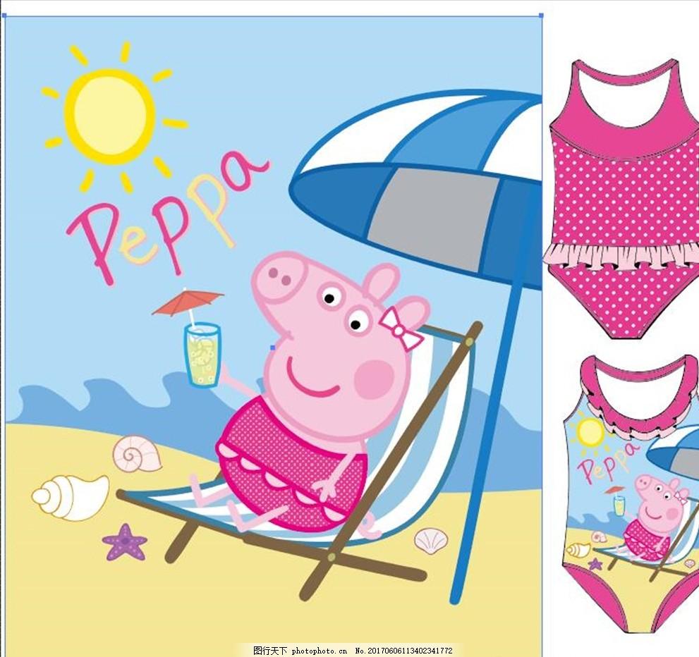 小猪佩奇设计 小猪佩奇 高清 矢量 手绘 泳衣 设计 动漫动画 动漫人物