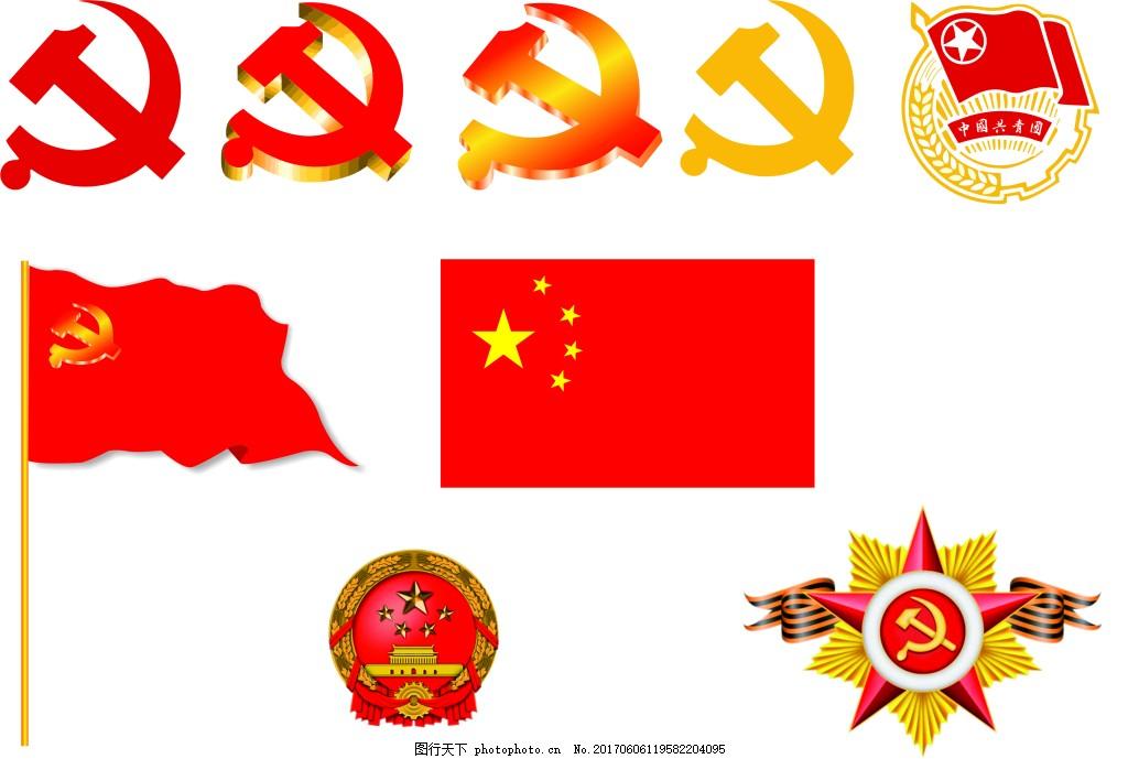 党徽设计素材 国旗 团徽 国徽