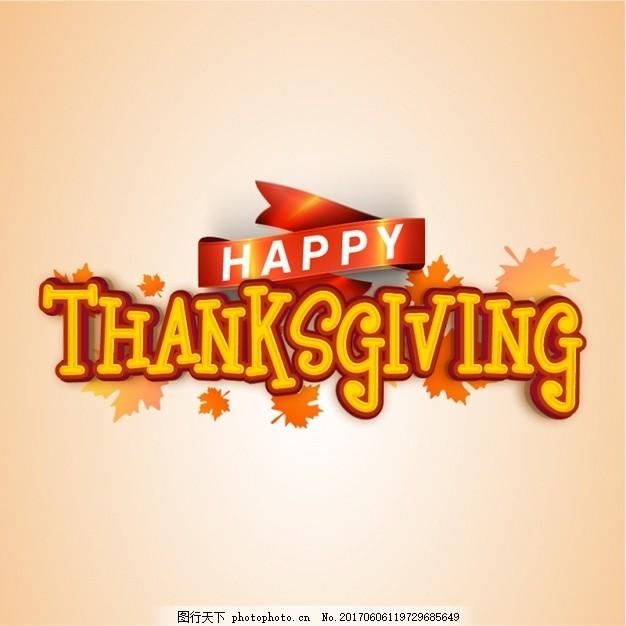 带装饰丝带的感恩节背景 秋天 树叶 庆祝 快乐 节日 节日快乐