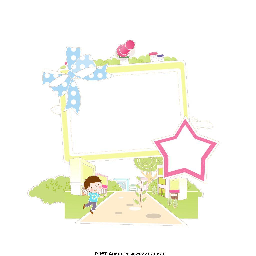 手绘星形儿童元素 卡通 彩色 星形 边框 道路 儿童 矢量 素材