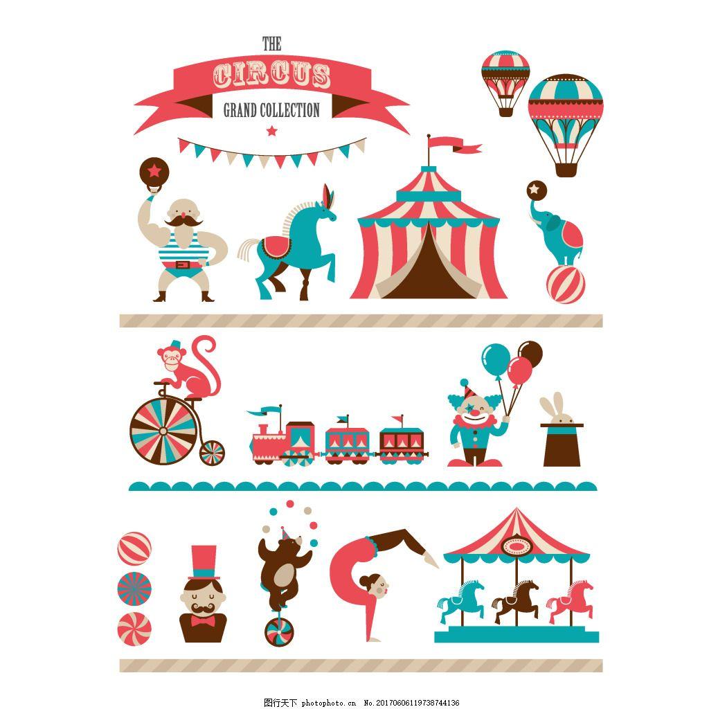 手绘游乐园玩耍元素 卡通 热气球 蒙古包 小火车 游乐园 旋转马车