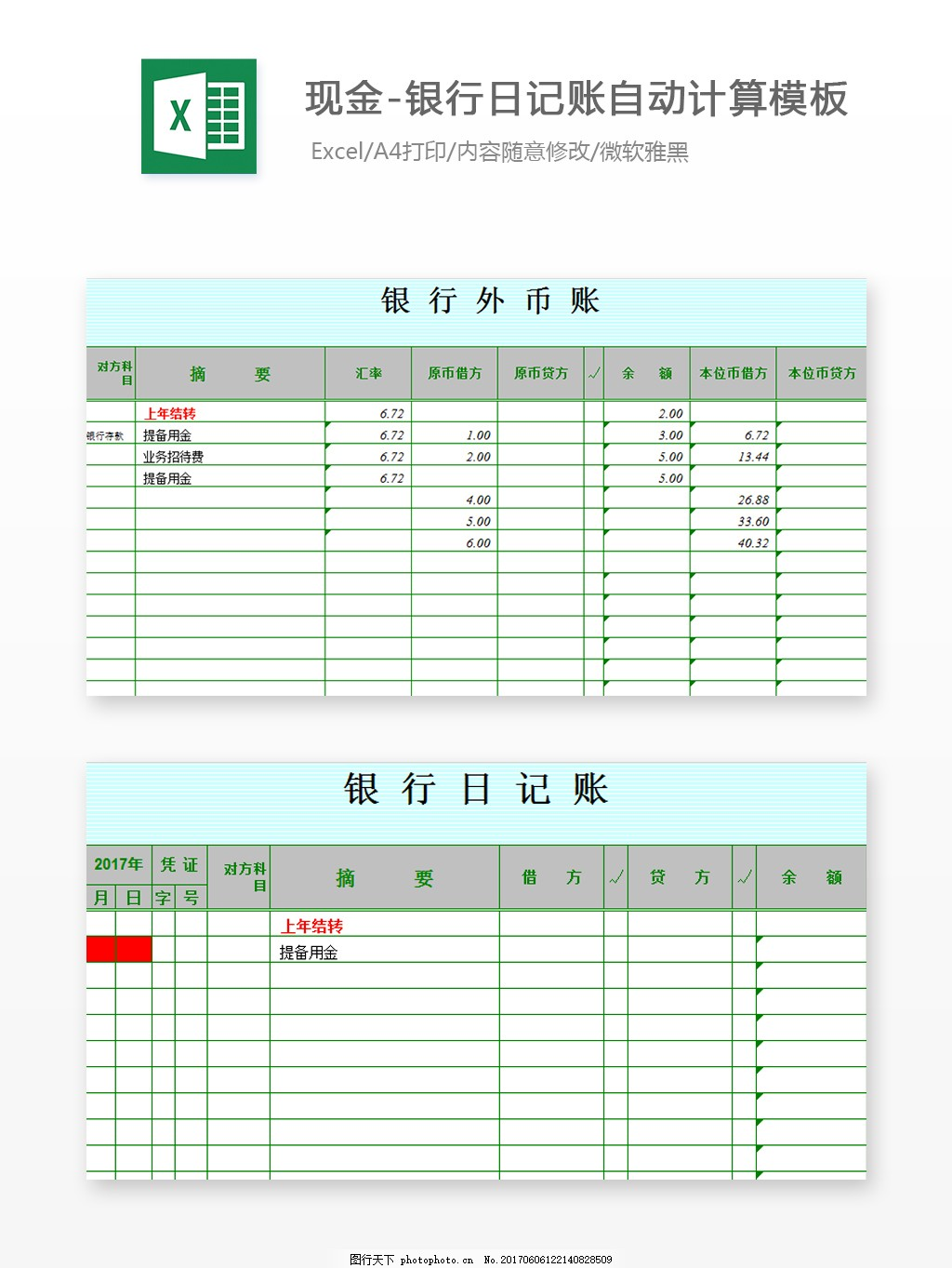 现金-银行日记账自动计算Excel模板