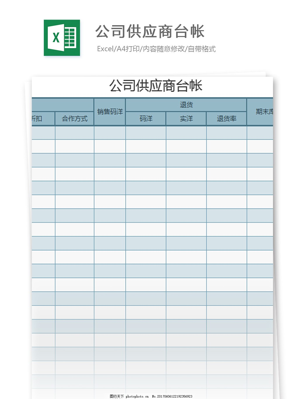 费用表格式_公司供应商台账excel模板图片_费用报表_Excel模板_图行天下图库